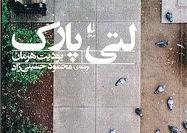 انتشار مجموعه داستانی جدید از یودیت هرمان