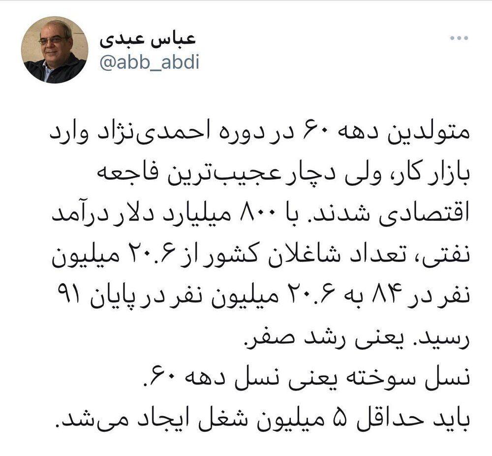 توئیت عباس عبدی درباره عجیبترین فاجعه اقتصادی در دوره احمدینژاد/ نسل سوخته یعنی نسل دهه 60