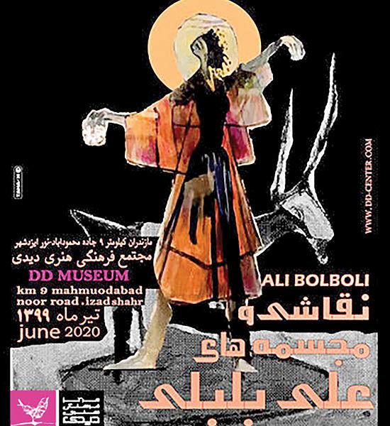 نقاشیها و مجسمههای علی بلبلی