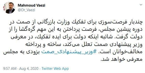 محمود واعظی ، دولت دوازدهم جمهوری اسلامی ایران ، وزارت صنعت ،