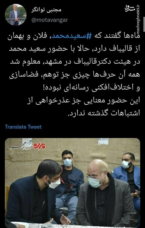 معنی حضور سعید محمد در هیات قالیباف