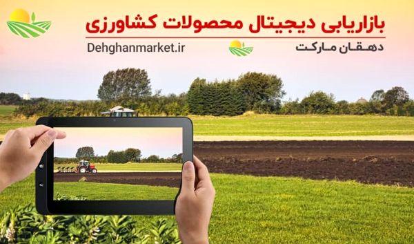 درباره بازاریابی دیجیتال محصولات کشاورزی بیشتر بدانید