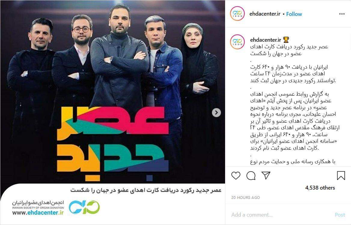 رکورد جهانی دریافت کارت اهدای عضو در ایران
