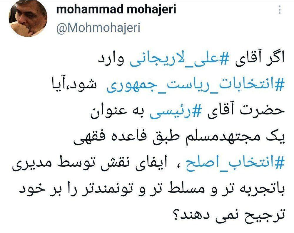 سوال معنادار از ابراهیم رئیسی درباره کاندیداتوری لاریجانی در انتخابات 1400