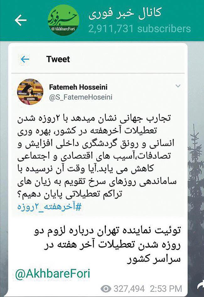 سوال مهم نماینده تهران درباره روزهای سرخ تقویم
