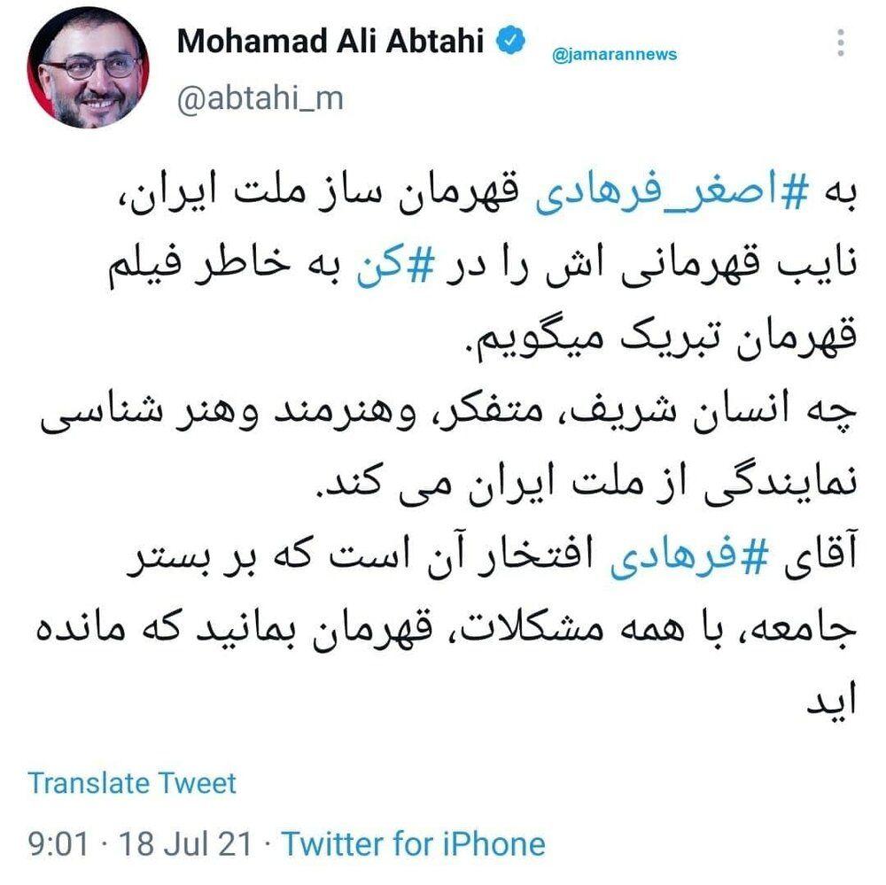 یک تبریک سیاسی ویژه به اصغر فرهادی