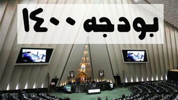 جلسه علنی مجلس آغاز شد/ بررسی جزئیات بودجه ۱۴۰۰ در دستور کار