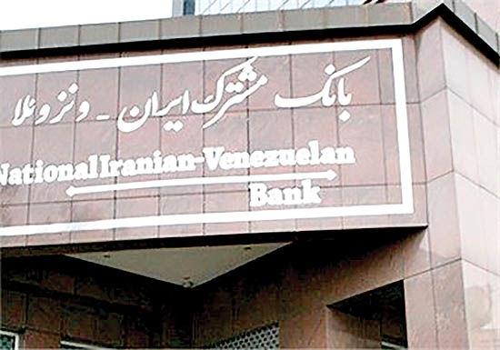 رشد 1466 درصدی سود خالص  بانک ایران ونزوئلا