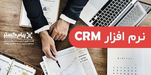 نرم افزار CRM ابزاری برای پاسخگویی به تمام نیازهای سازمان شما + راهنمای خرید