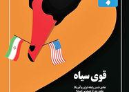 بررسی رابطه ایران و آمریکا در «تجارت فردا»