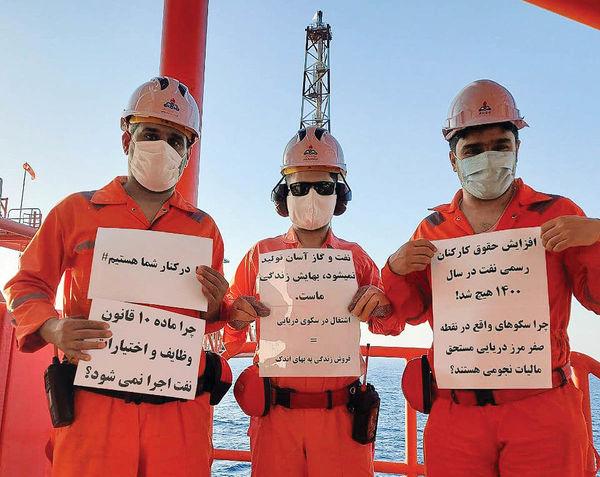 نارضایتی پرسنل صنعت نفت از مشکلات صنفی