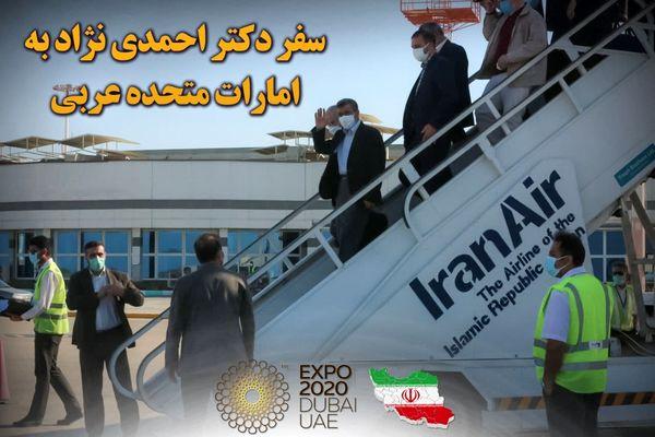 سفر خارجی محمود احمدی نژاد +جزئیات