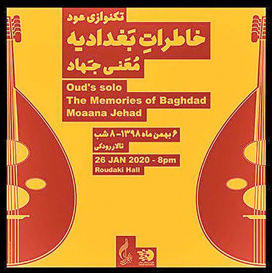 کنسرت عودنواز عراقی در تالار رودکی