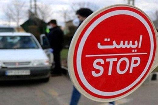 جزئیات ممنوعیت تردد بین استانی از ۱۱ تا ۱۷ خرداد