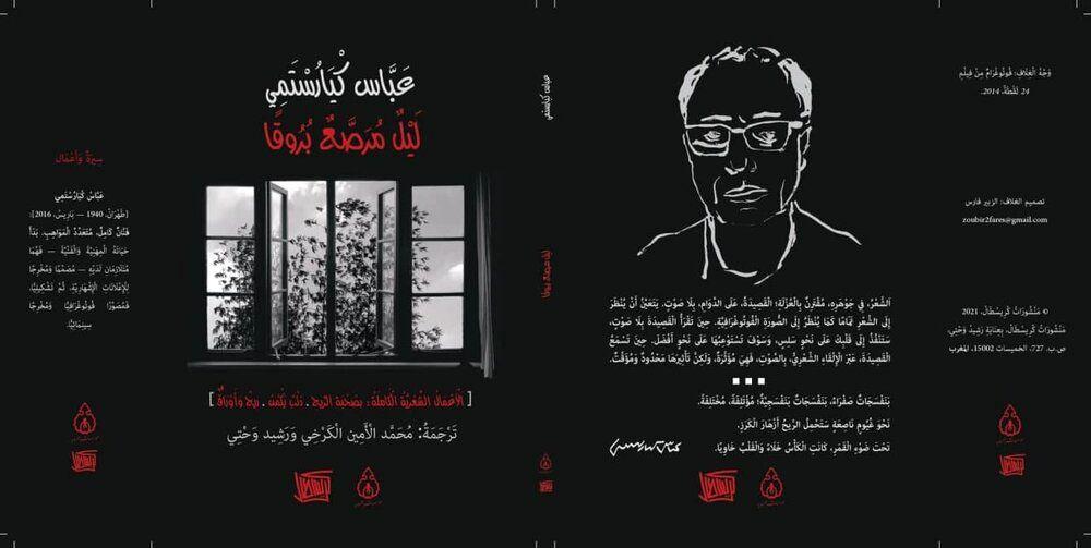 شعرهای عباس کیارستمی به عربی ترجمه شد