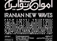 آنتولوژی موسیقی معاصر ایران برای فلوت