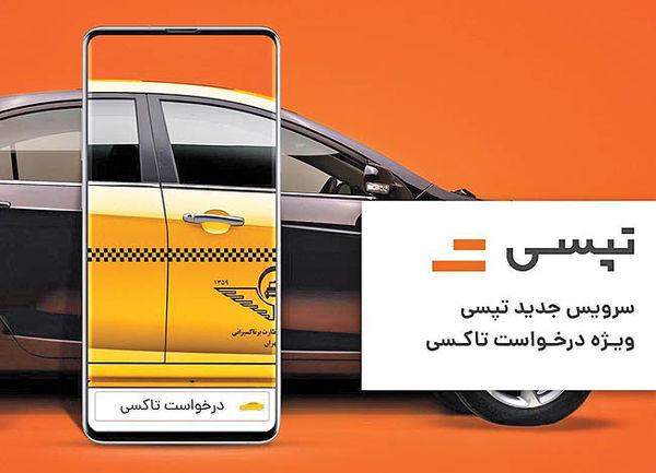 امکان «درخواست تاکسی»  از طریق اپلیکیشن تپسی