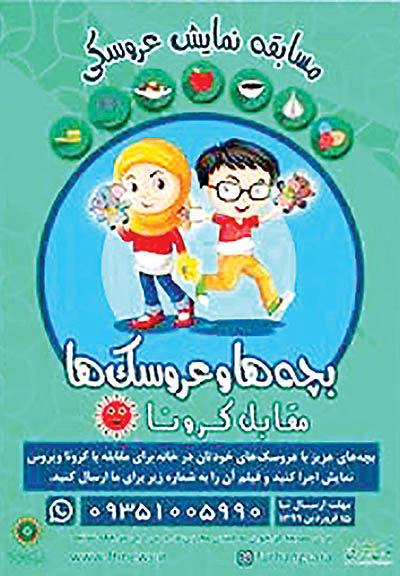 فراخوان مسابقه نمایش عروسکی با موضوع ویروس جدید