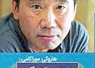 کتاب تازهای از موراکامی  در کتابفروشیها