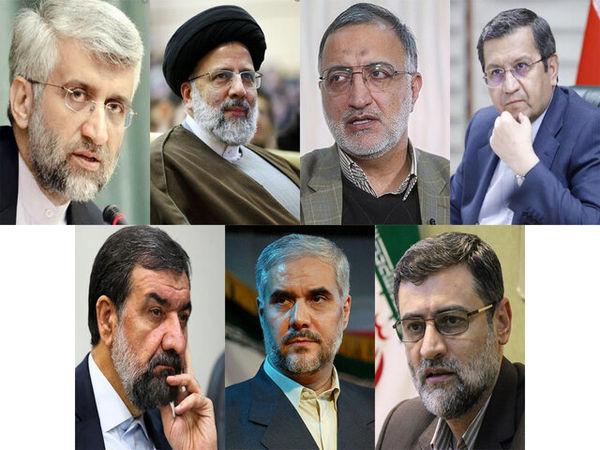 اسامی ۷ نامزد نهایی انتخابات ریاست جمهوری اعلام شد