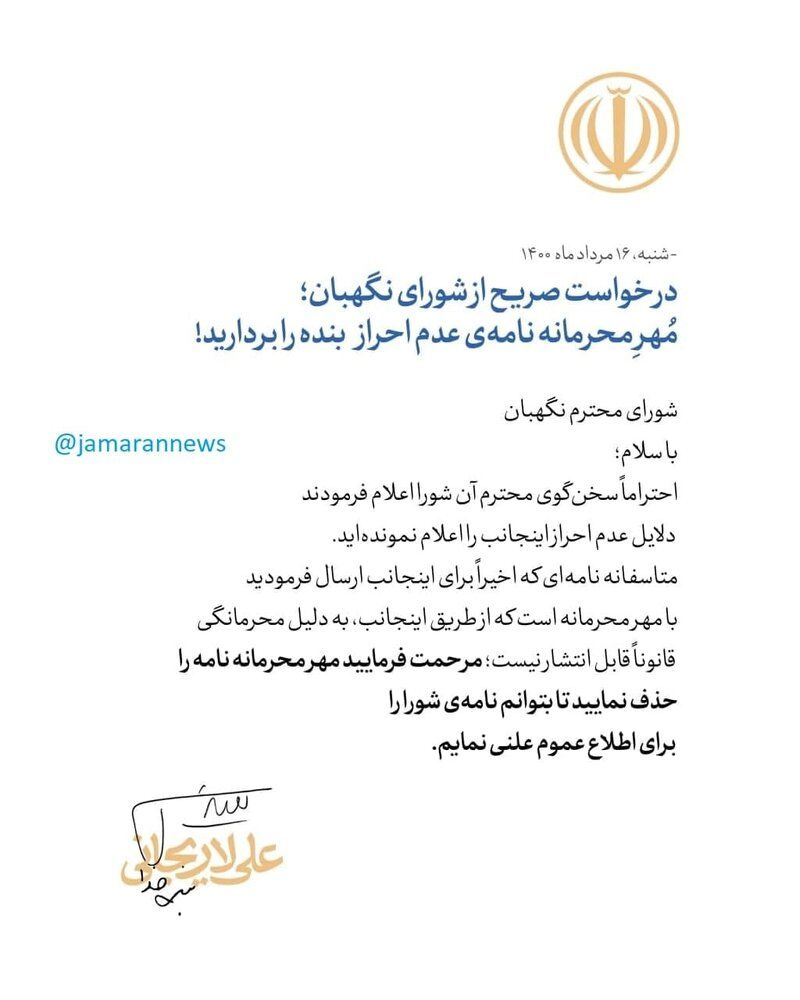 واکنش علی لاریجانی به ادعای سخنگوی شورای نگهبان: مُهرِ محرمانه نامه عدم احراز صلاحیت بنده را بردارید