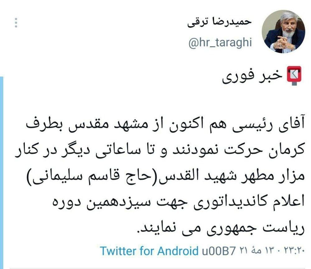 خبر فوری از اعلام کاندیداتوری رئیسی از کنار مزار شهید سردار سلیمانی