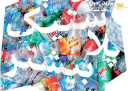 «نه به پلاستیک بیشتر» در بازار کتاب