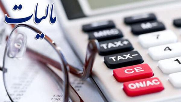 آخرین مهلت ارائه اظهارنامه مالیاتی