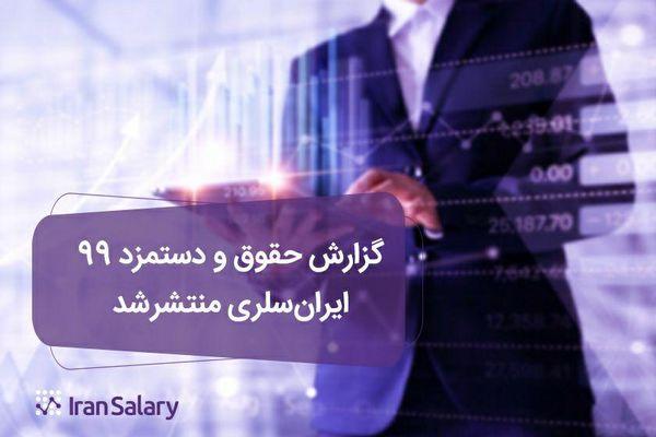 گزارش حقوق ۹۹: تفاوت ۷ میلیونی دریافتی مدیر ارشد و کارشناس