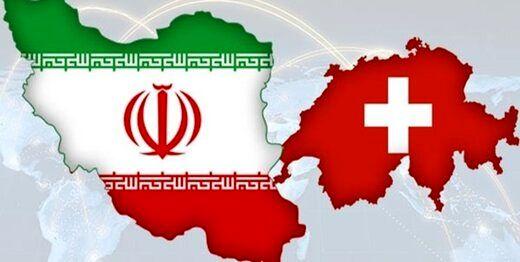 تقاضای شرکتهای سوئیسی برای سرمایهگذاری در ایران