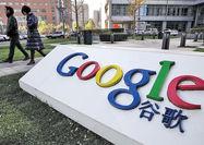 مرکز هوش مصنوعی گوگل در چین