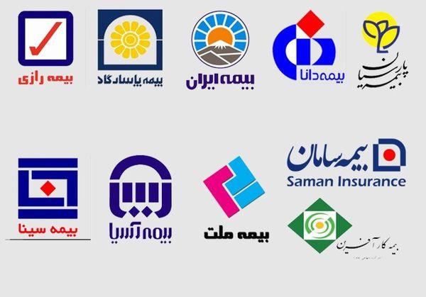 10 شرکت برتر بیمه ای در ایران کدام اند؟