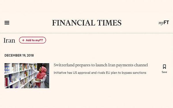 کانال مالی سوئیس با ایران