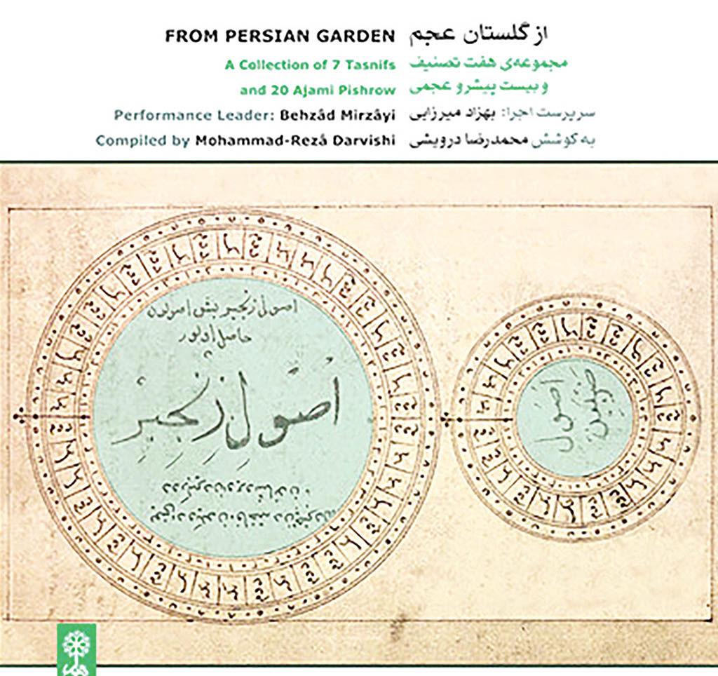 آلبوم تازه محمدرضا درویشی منتشر شد