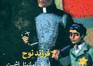 انتشار ترجمهای تازه از رمان امانوئل اشمیت