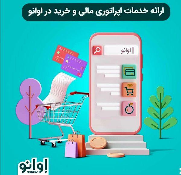 راه اندازی سرویس خرید اعتباری همراه اولی ها؛ به زودی در اپلیکیشن اوانو