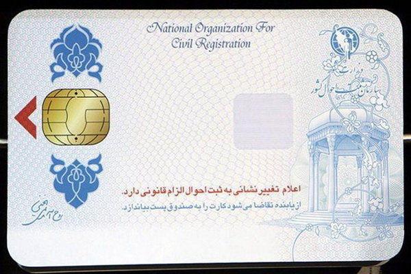 پایان انتظار ۱۰ میلیون نفر برای دریافت کارت ملی هوشمند