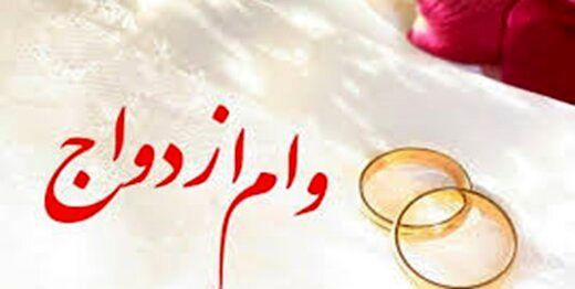 چه کسانی وام صد میلیونی ازدواج میگیرند؟
