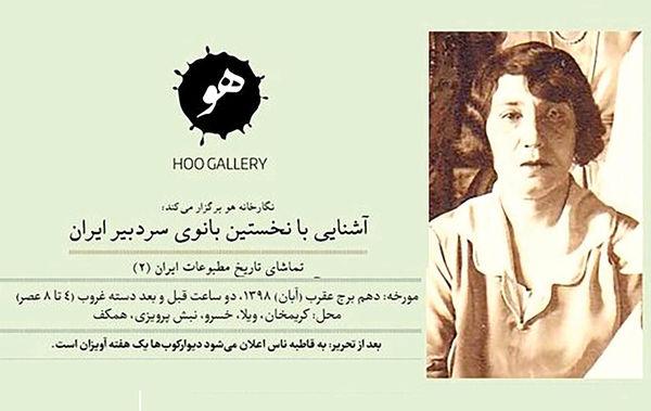 نمایشگاهی برای نخستین بانوی سردبیر ایران