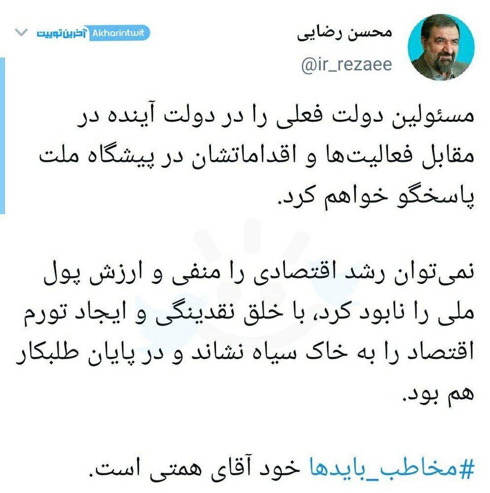 محسن رضایی بازهم همتی را تهدید کرد