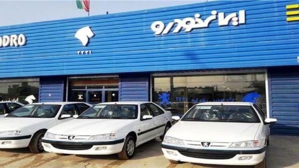 اعلام زمان فروش فوقالعاده چهار محصول ایرانخودرو