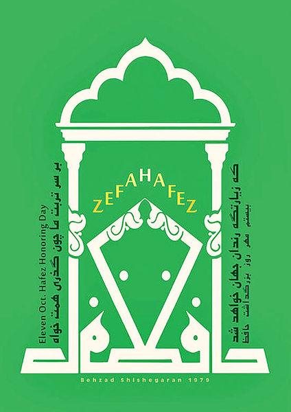 بازآفرینی پوستر معروف  حافظ  پس از ۴۰ سال