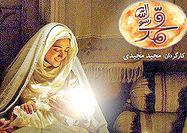 عرضه فیلم محمد رسولالله(ص) در شبکه نمایش خانگی