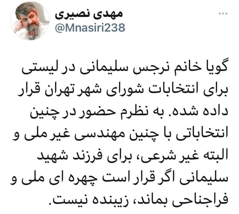 توصیه سردبیر سابق روزنامه کیهان به دختر سردار سلیمانی