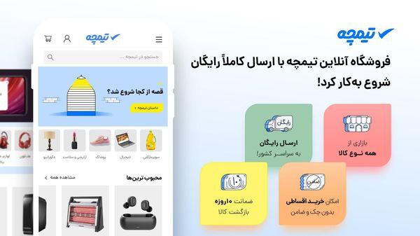 رونمایی از یک فروشگاه آنلاین جدید با ارسال رایگان به سراسر کشور