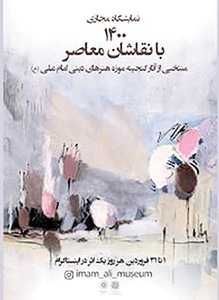 نمایشگاه مجازی ۱۴۰۰ با نقاشان معاصر