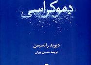 «پایان دموکراسی» در بازار کتاب ایران