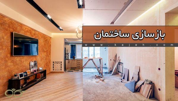 کاژه; بازسازی ساختمان، نمای شیشه ای و روف گاردن