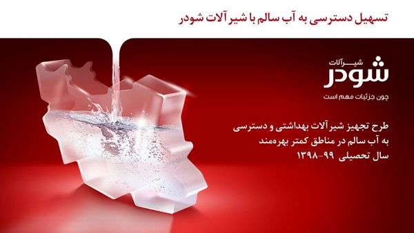 رتبه ایران در تولید شیرآلات بهداشتی