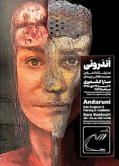 نمایشگاه «اندرونی» در گالری ژاله